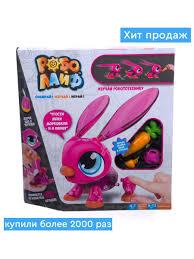Игрушка <b>РобоЛайф Кролик интерактивный 1Toy</b> 9223520 купить ...