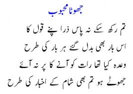 images-of-funny-quotes-in-urdu-3-590x416.jpeg via Relatably.com