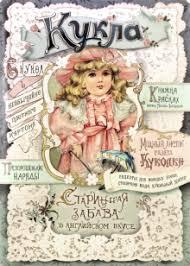 """Книга: """"Кукла. Старинная <b>забава</b> в английском вкусе"""". Купить ..."""