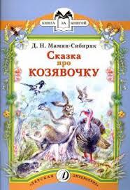 """Книга: """"<b>Сказка</b> про Козявочку"""" - <b>Дмитрий Мамин</b>-<b>Сибиряк</b>. Купить ..."""