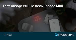 Тест-обзор: Умные <b>весы Picooc Mini</b> : vilgun — LiveJournal