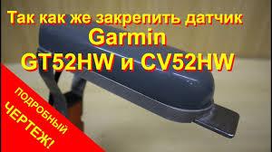 Крепление датчиков <b>Garmin</b> GT52HW-TM и CV52HW-TM для ...