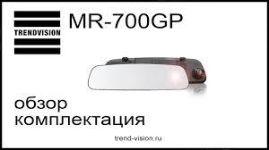 <b>TrendVision MR</b>-<b>700GP</b>: unboxing, комлектация и подключение ...