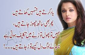 Poetry Romantic & Lovely , Urdu Shayari Ghazals Baby Videos Photo ... via Relatably.com