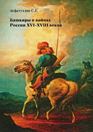 <b>Башкиры в</b> войнах России XVI—XVIII веков - купить книгу в ...