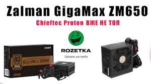 Огляд блоку живлення <b>Zalman</b> GigaMax <b>ZM650</b> з Rozetka - YouTube