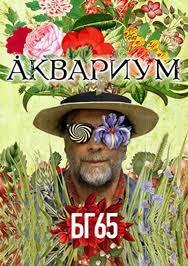 <b>Аквариум. БГ</b> 65. Двери травы   билеты на концерты в Астрахани ...