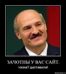 """Лукашенко не поедет на саммит """"Восточного партнерства"""" в Ригу - Цензор.НЕТ 1384"""