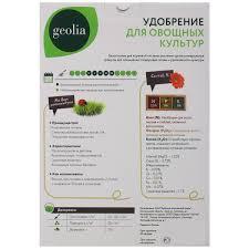 <b>Удобрение</b> Geolia органоминеральное для <b>овощных культур</b> ...