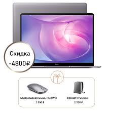 Купить <b>ноутбук HUAWEI MateBook</b> 13 2020 | Магазин HUAWEI в ...