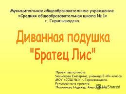 """Презентация на тему: """"Муниципальное общеобразовательное ..."""