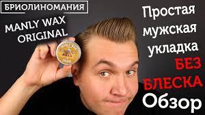 Три варианта <b>укладки</b> волос для мужчин и обзор Manly <b>Wax</b> ...