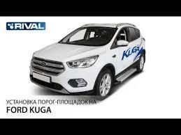 Установка <b>порог</b>-площадок на Ford Kuga. - YouTube