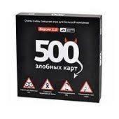 <b>500</b> злобных карт 2.0 | Купить <b>настольную игру</b> в магазинах ...