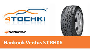 Летняя шина <b>Hankook Ventus ST RH06</b> - 4 точки. Шины и диски ...
