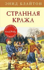 <b>Странная кража</b> (<b>Блайтон</b> Э.) - купить книгу с доставкой в ...