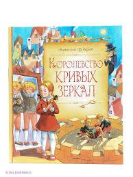 Купить недорого <b>книги</b> издательство <b>махаон королевство</b> кривых ...