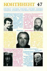 «Континент». № 47. 1986. EBook 2012