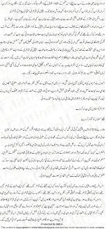 november allama iqbal day speech in urdu youm e iqbal essay    writer  m ali