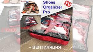 <b>Органайзер для обуви</b> shoes organizer PRO С вентиля купить в ...