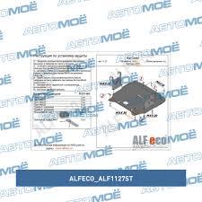 <b>Защита двигателя и</b> КПП ALF1127ST AlfEco купить в Перми, цена ...