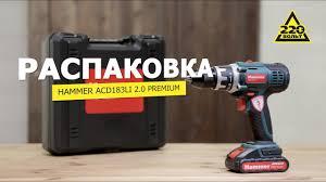 <b>Аккумуляторная дрель</b>-шуруповерт <b>Hammer</b> ACD183Li 2.0 ...
