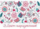 Поздравления на белорусском с днем рождения