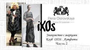 Елена Островская   Elena Ostrovskaya   Клуб <b>IXOS</b> . Аутфиты ...