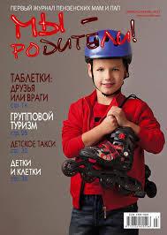 """Журнал """"Мы – родители!"""". Октябрь-Ноябрь 2013 by iliya ..."""