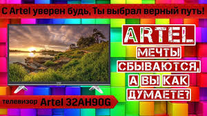 Обзор <b>телевизора Artel 32AH90G</b> (Android Smart TV, IPS, DVB-S2 ...