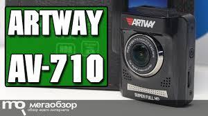<b>Artway AV</b>-710 обзор <b>видеорегистратора</b> - YouTube