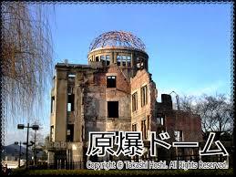 「1996年 - 厳島神社、原爆ドームが世界遺産に登録」の画像検索結果