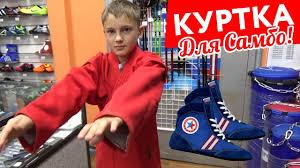 ВЛОГ Выбираем <b>куртку</b> для <b>САМБО</b>, Шорты и Самбоквки - Что ...