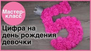 Цифра 5 на день рождения. <b>Мастер</b>-классы на Подарки.ру ...