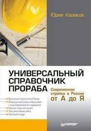Юрий Казаков - <b>Универсальный справочник прораба</b> ...