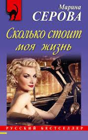 Книга <b>Сколько стоит</b> моя жизнь - читать онлайн. Автор: Марина ...
