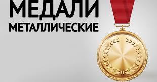 Металлические <b>медали</b> к <b>юбилею</b> - Интернет-магазин ЛИС