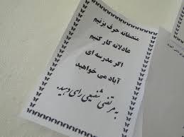 Image result for تبلیغات شورای دانش اموزی