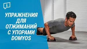 Упражнения для <b>отжиманий</b> c <b>упорами Domyos</b> (Техника ...