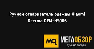 Ручной <b>отпариватель</b> одежды <b>Xiaomi Deerma</b> DEM-HS006 ...