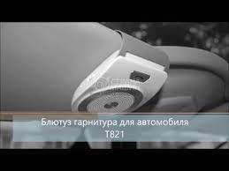 Блютуз гарнитура для автомобиля T821 - YouTube