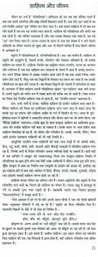 essay on literature and life in hindi