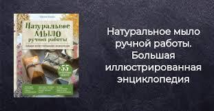 Книга <b>Натуральное мыло ручной работы</b> Большая ...