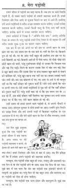 neighbourhood essay essay on neighbourhood gxart the strange essay on my neighbor in hindi