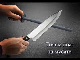 Точим нож на мусате - YouTube