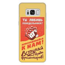 <b>Чехол для Samsung Galaxy</b> S8 Plus, объёмная печать Любишь ...
