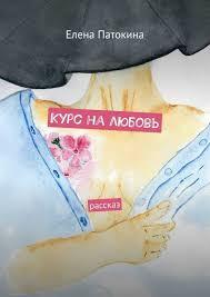 <b>Елена Патокина</b>, Курс на любовь. Рассказ – скачать fb2, epub ...