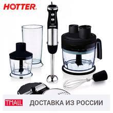 <b>HOTTER HX</b>-<b>2048</b> Кухонный комбайн-<b>блендер</b>, 800 Вт, Чаша для ...