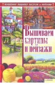 "Книга: ""Вышиваем картины и пейзажи"" - <b>Наниашвили</b>, <b>Соцкова</b> ..."