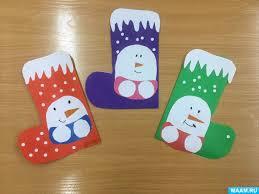 Фотоотчет с занятия по аппликации «<b>Рождественский носок</b> ...
